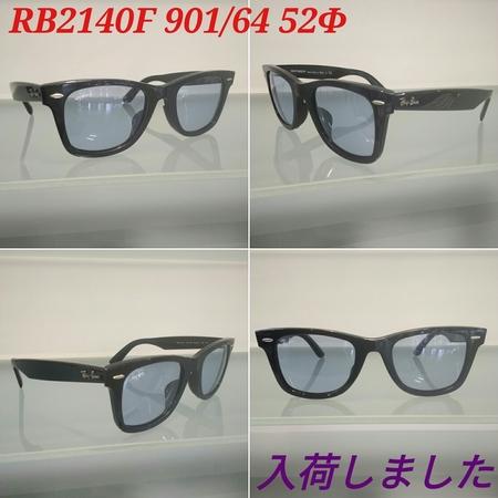 レイバンRB2140F 901-64.jpg